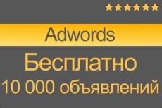 настрою рекламную компанию яндекс.директ (adwords) 9 - kwork.ru