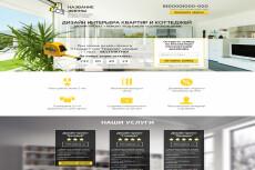 Продам сайт дизайн кухонь landing page 8 - kwork.ru