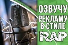 напишу звуковое сопровождение для логотипа 5 - kwork.ru