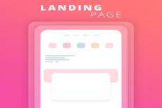 1 экран Landing Page в psd формате 78 - kwork.ru
