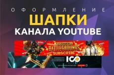 Оформлю сообщество в ВКонтакте 36 - kwork.ru