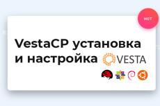 Подберу домен и хостинг 31 - kwork.ru