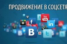 ведение группы в вк 3 - kwork.ru