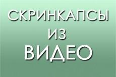 Субтитры к видео 7 - kwork.ru