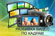 собираю видео из разбитых кадров 7 - kwork.ru