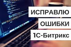 Подключу Яндекс Метрику, Google Analytics и вебмастера 35 - kwork.ru