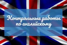 Помогу в написании контрольной работы по английскому языку 18 - kwork.ru