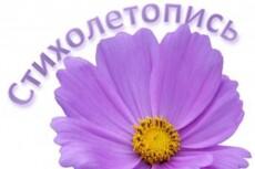 Переделка песен под заказ 25 - kwork.ru