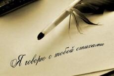 Наберу текст с рукописного источника 4 - kwork.ru