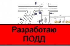 Разработаю ППР, ППРк, ППРв 3 - kwork.ru
