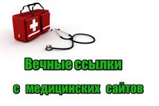 Одна, но очень жирная ссылка с сайта с ТИЦ 120 000 32 - kwork.ru