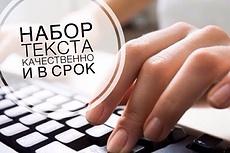 Быстро наберу любой текст с изображений 12 - kwork.ru