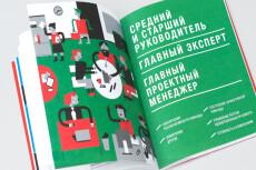 Вёрстка книг, каталогов, журналов, меню 9 - kwork.ru