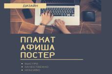 Дизайн плаката или афиши 18 - kwork.ru