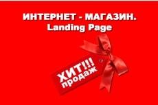 Веб-Дизайн лендинга/сайта 20 - kwork.ru