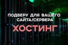 Помогу подобрать домен, хостинг для вашего сайта 4 - kwork.ru