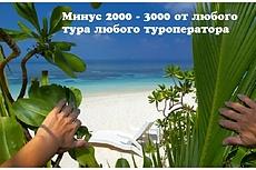 Рассчитаю вам тур в любую страну по самой низкой цене 20 - kwork.ru