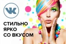 Полное оформление группы ВК 12 - kwork.ru