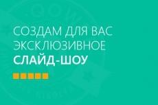 Слайд-шоу 21 - kwork.ru