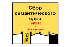 Ключевые слова из базы Букварикс 39 - kwork.ru