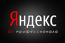 Контекстная реклама 24 - kwork.ru
