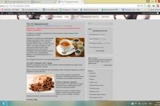 Наполнение сайта товаром или контентом 12 - kwork.ru