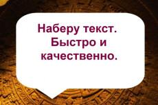 напишу статью о действительно работающих способах борьбы с целлюлитом 4 - kwork.ru