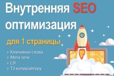 SEO Заголовки и описания для 10 страниц сайта Title, Description, H1 12 - kwork.ru