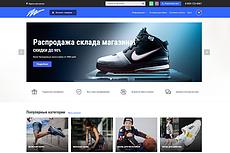 Продам готовый строительный магазин 33 - kwork.ru