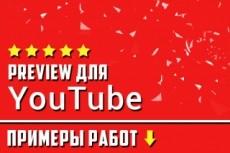 Сделаю 3 превью для ваших видео 8 - kwork.ru