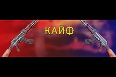 Сделаю шапку для канала на ютуб, на игровую тематику 11 - kwork.ru