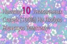 Пишу уникальные статьи - только для девушек 4 - kwork.ru
