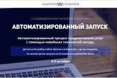 Сам себе риэлтор. Схема сделки с недвижимостью 2016 5 - kwork.ru