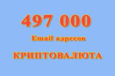 Соберу для вас базу email целевой аудитории 18 - kwork.ru