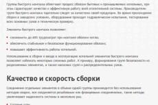 СЕО аудит сайта 4 - kwork.ru