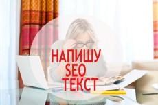 Напишу рекламный текст 7 - kwork.ru