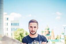Сведение вашего трека 3 - kwork.ru