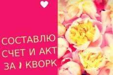 напишу 1 пресс-релиз и размещу на 20 площадках 3 - kwork.ru