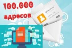 Базы данных и клиентов 18 - kwork.ru