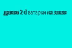 Разработаю 2D и 3D Logo 29 - kwork.ru