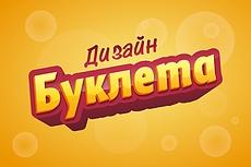 Флаер или листовка 29 - kwork.ru