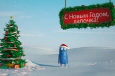 Новогоднее предложение! Персональное поздравление от Деда Мороза 7 - kwork.ru