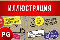 Билборд, ролап или рекламный щит 26 - kwork.ru