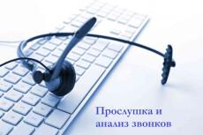 Результативные холодные звонки по вашей или моей базе. 5 лет опыта 11 - kwork.ru