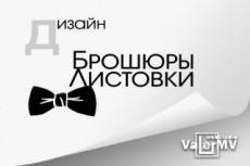 Ваши листовки и брошюры здесь 27 - kwork.ru