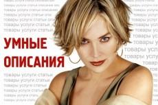 Напишу объявление 18 - kwork.ru