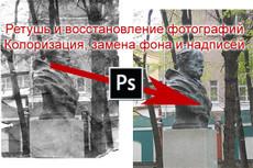 Восстановление старых фотографий 9 - kwork.ru