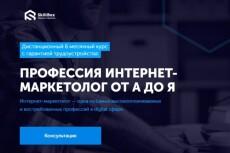 Пакет курсов по созданию и продвижению интернет магазина 4 - kwork.ru