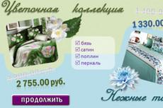Сделаю классный рекламный баннер 13 - kwork.ru