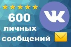 ручная рассылка вашей рекламы через социальные сети 9 - kwork.ru